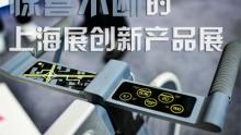 惊喜不断的上海展创新产品展
