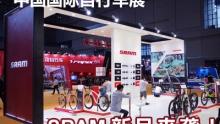 中国展――SRAM新品来袭!
