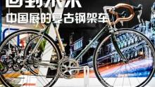 回到未来 中国展的复古钢架车