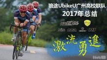 激流勇进――狼途UbikeU车队的2017
