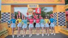 """兔子的胜利!2018""""JAVA杯""""第九届凤凰山山地自行车挑战赛"""