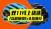 双11线上优选:7款超值骑行头盔推荐