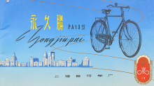 """10份收藏说明书:见证""""永久牌""""自行车的历史变迁"""