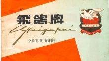 """回首60-90年代《说明书》 """"飞鸽""""书写了一段缤纷历史"""