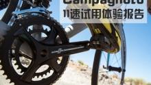 Campagnolo Potenza 机械11速套件试用体验