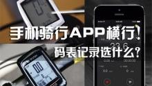 手机骑行APP横行,码表记录选什么?