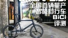 "Smart BiCi――全国首辆量产智能自行车BiCi""基本概念""评测"