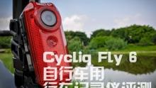 首个自行车专用尾灯记录仪――Cycliq Fly 6尾灯视频记录仪评测