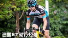 简约、透气、舒适 速盟ET骑行短袖&雷神Ⅱ骑行短裤评测