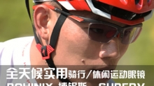 POHINIX博铌斯- SUPERV全天候骑行/休闲运动眼镜