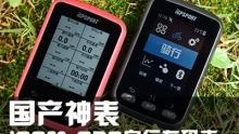 """""""大气、实用""""iGS60 GPS自行车码表评测"""