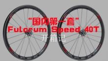 """""""国内第一套""""Fulcrum Speed 40T 开箱大图"""