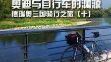 德瑞奥三国骑行之旅(十)奥迪与自行车的渊源
